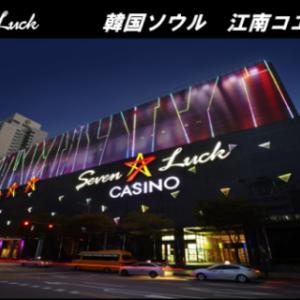 【セブンラックカジノ江南COEX】韓国ソウルおすすめカジノの遊び方|詳細解説