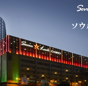 《セブンラックカジノ》韓国ソウル駅近く!江北ミレニアムソウルヒルトン ホテルカジノ