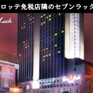 《セブンラックカジノ釜山ロッテ》韓国プサンの人気ホテル&カジノ詳細解説|免税店隣