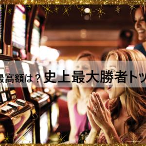 【TOP10】カジノの史上最高金額を獲得した歴代高額ランキング!賞金億越えの勝者