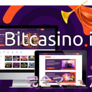 ビットカジノの遊び方《完全マニュアル》登録/入金/出金/賭け条件無しボーナス一覧etc