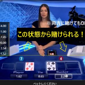 【必読】バカラで勝てない低迷期は『ベットオンバカラ!』圧倒的有利なギャンブル