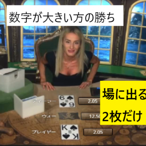 【危険なギャンブル】ウォーオブベットのやり方を解説|勝てないゲーム