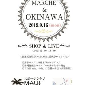 9月の福津イベントは…オキナワ!