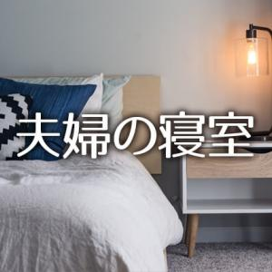 夫婦の寝室 布団をわけたい