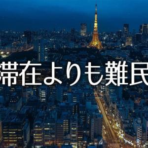 日本で働きたい外国人 不法滞在よりも難民申請