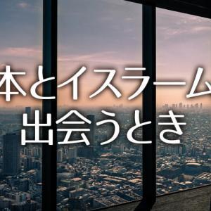日本人の宗教性についても切り込んだ「日本とイスラームが出会うとき」
