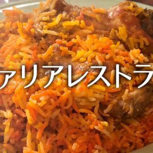 食べやすい味付けのパキスタン料理「ファリアレストラン」