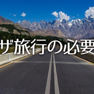 日本からのフンザ旅行、最低何日必要?