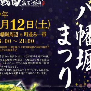 2019年『第22回 八幡堀まつり』:10月12日開催