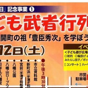 「八幡開町の日」記念事業:子ども武者行列(10月12日)他