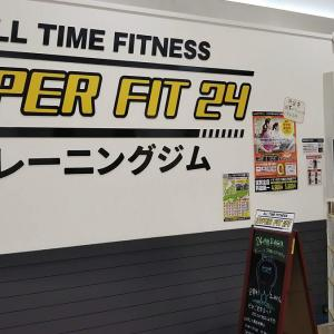 近江八幡市内の『スポーツジム・フィットネスクラブ』比較