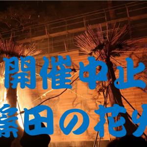 2020年 近江八幡市『篠田の花火』:開催中止