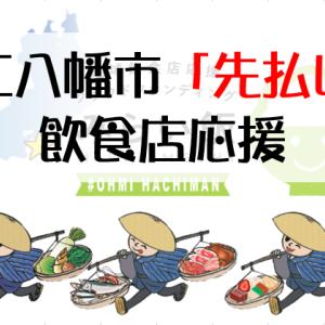 「先払い」で【近江八幡市】の飲食店を応援『#みらい飯』