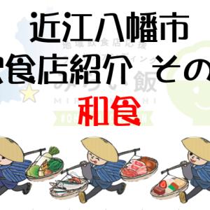 近江八幡市内の飲食店紹介:その1(和食)