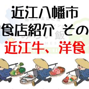 近江八幡市内の飲食店紹介:その2(近江牛、洋食)