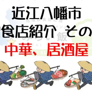 近江八幡市内の飲食店紹介:その3(中華、居酒屋)