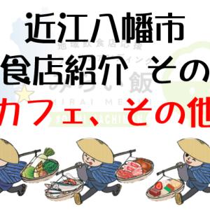 近江八幡市内の飲食店紹介:その4(カフェ、その他)
