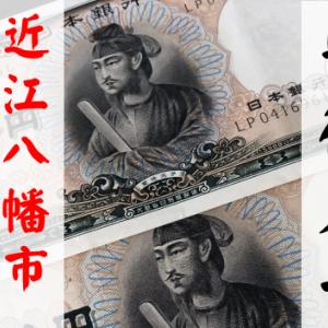 近江八幡市ゆかりの人物3『聖徳太子』