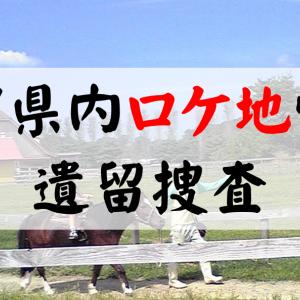滋賀県内ロケのドラマ紹介『遺留捜査 スペシャル』