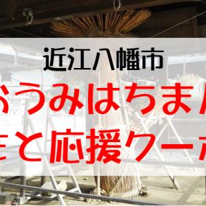 【地図】利用可能店舗『おうみはちまん じもと応援クーポン』
