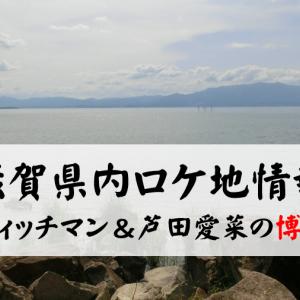 滋賀県内ロケの番組紹介『サンドウィッチマン&芦田愛菜の博士ちゃん』