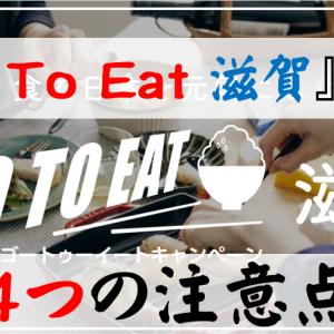 滋賀県『Go To Eat』利用に関して4つの注意点