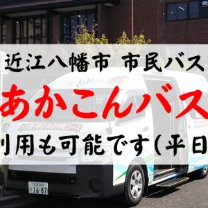『あかこんバス』(近江八幡市民バス)の料金・ルートなど:観光利用も可能