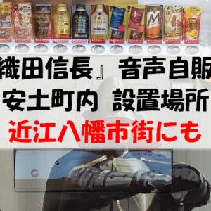 DyDo『織田信長』自販機、安土町内だけでなく近江八幡市街にもあり