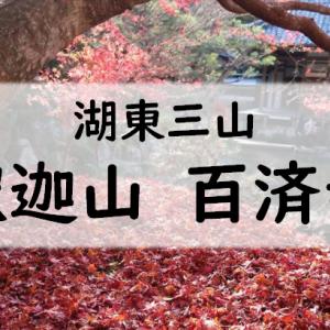 湖東三山「釈迦山 百済寺」の紅葉(2020/11/22)