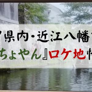 『おちょやん』の滋賀県内ロケ地「道頓堀」は近江八幡市にあった他