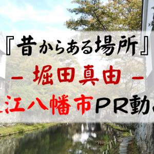 滋賀県出身・堀田真由さんが紹介する近江八幡市PR動画