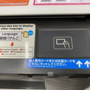 証明書 コンビニ交付サービス開始(近江八幡市:2021年1月18日から)