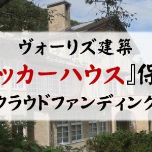 ヴォーリズ建築『ツッカーハウス』保存のためのクラウドファンディング