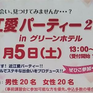『近江愛パーティー2019』で婚活を_申込締切:8/28