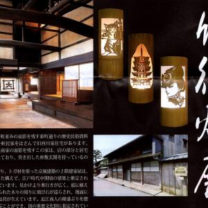 旧西川家住宅で『竹行灯展』を開催:2019.9.1~29