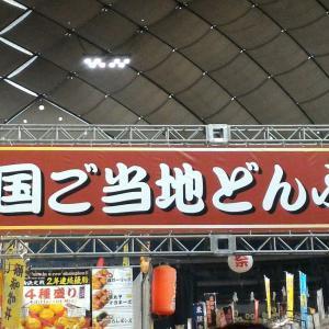 【ふるさと祭り 東京2020に行ってきました】