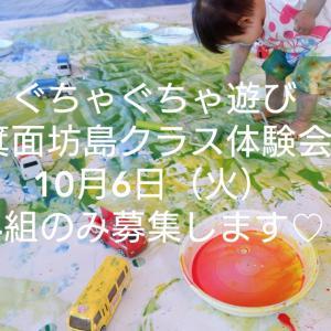 【お知らせ♪】箕面坊島ぐちゃぐちゃ遊び体験会のお知らせ