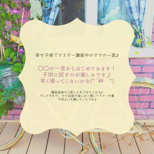 【幸せ子育てマスター開催レポート】〇〇からはじめよう!私達の合言葉♡