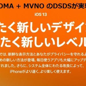 【これは朗報!】iOS13でiPhoneでもFOMAでDSDSが使えるようになった!
