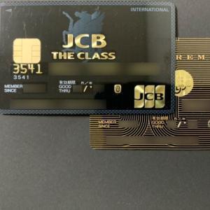 JCBゴールド・ザ・プレミアからJCBザ・クラスへ。カードの切り替えで確認することをまとめてみた