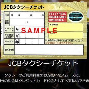 地味に便利なJCBのタクシーチケットの購入方法とメリット・デメリット!