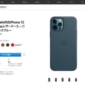 人気色?MagSafe対応iPhone 12 Pro Maxレザーケース