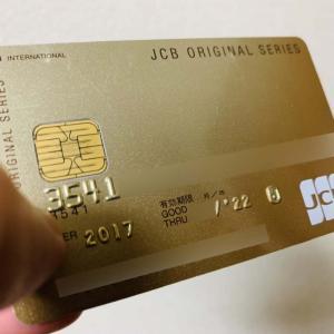 JCBゴールドカード(Original Series)をまとめてみた