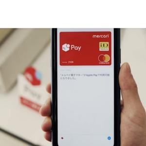 メルカリユーザーは必須!iPhoneのApple Pay(Wallet)にメルペイ(merpey)のiDを追加しよう