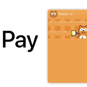 iPhoneにPontaカードを登録してApplePayで支払いしよう!