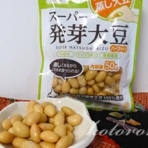手軽に摂れる、スーパー発芽大豆!