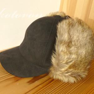 あったか帽子、ファーフライトキャップで北風に勝つ!