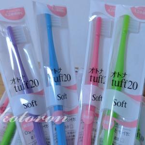 歯ブラシ「オトナタフト20」を大量買い