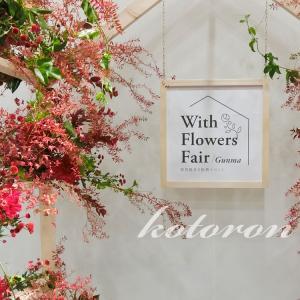 With Flowers Fair Gunma~花々に癒されに~